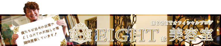 EIGHT公式ブログ「EIGHTは美容室」